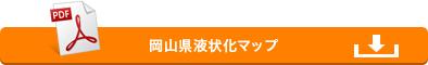 岡山県液状化マップ