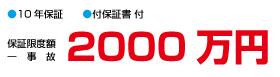 保証限度額一事故2000万円