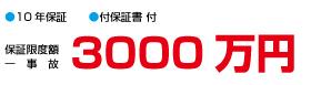 保証限度額一事故3000万円