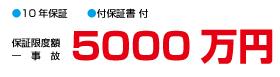 保証限度額一事故5000万円