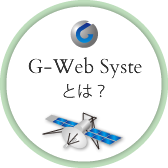 G-WebSystemとは?