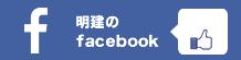 明建のFacebookはこちら