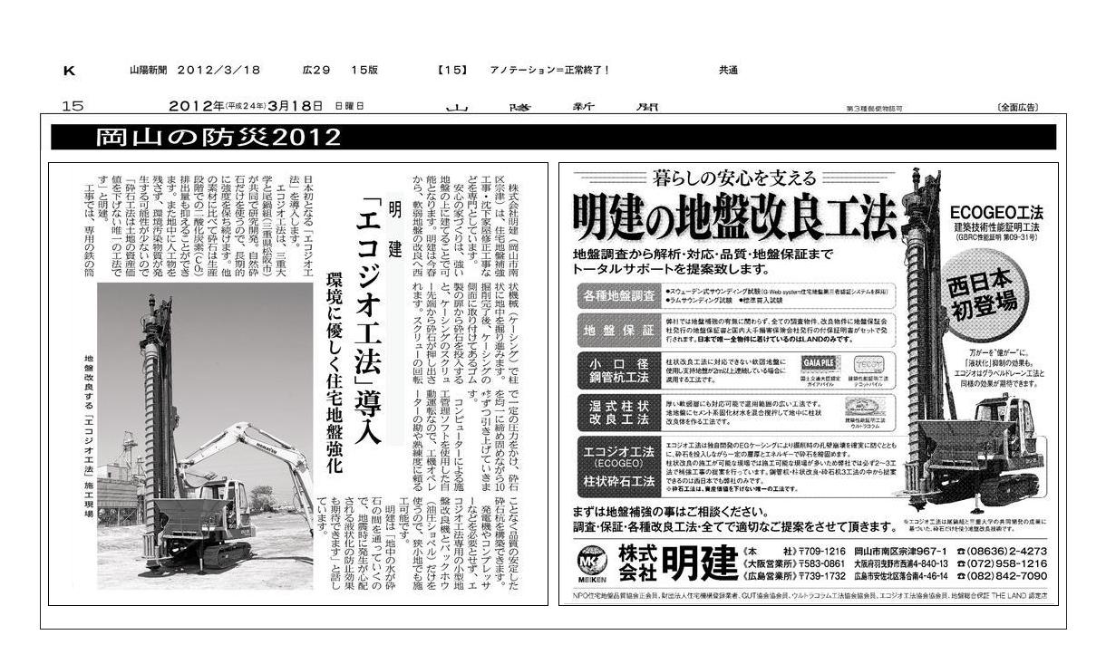 地盤改良に関する記事が掲載されました!